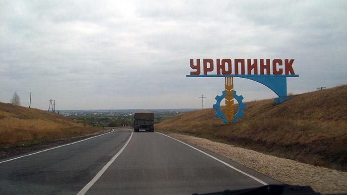 На пути стоял Урюпинск